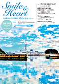Smile&Heart vol.45